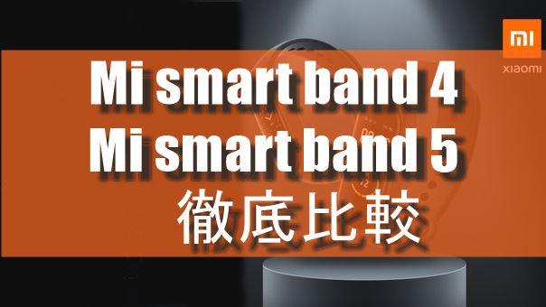 【日本版】Mi smart band 5はどう変わった?【前モデル】Mi smart band 4との違いを徹底比較