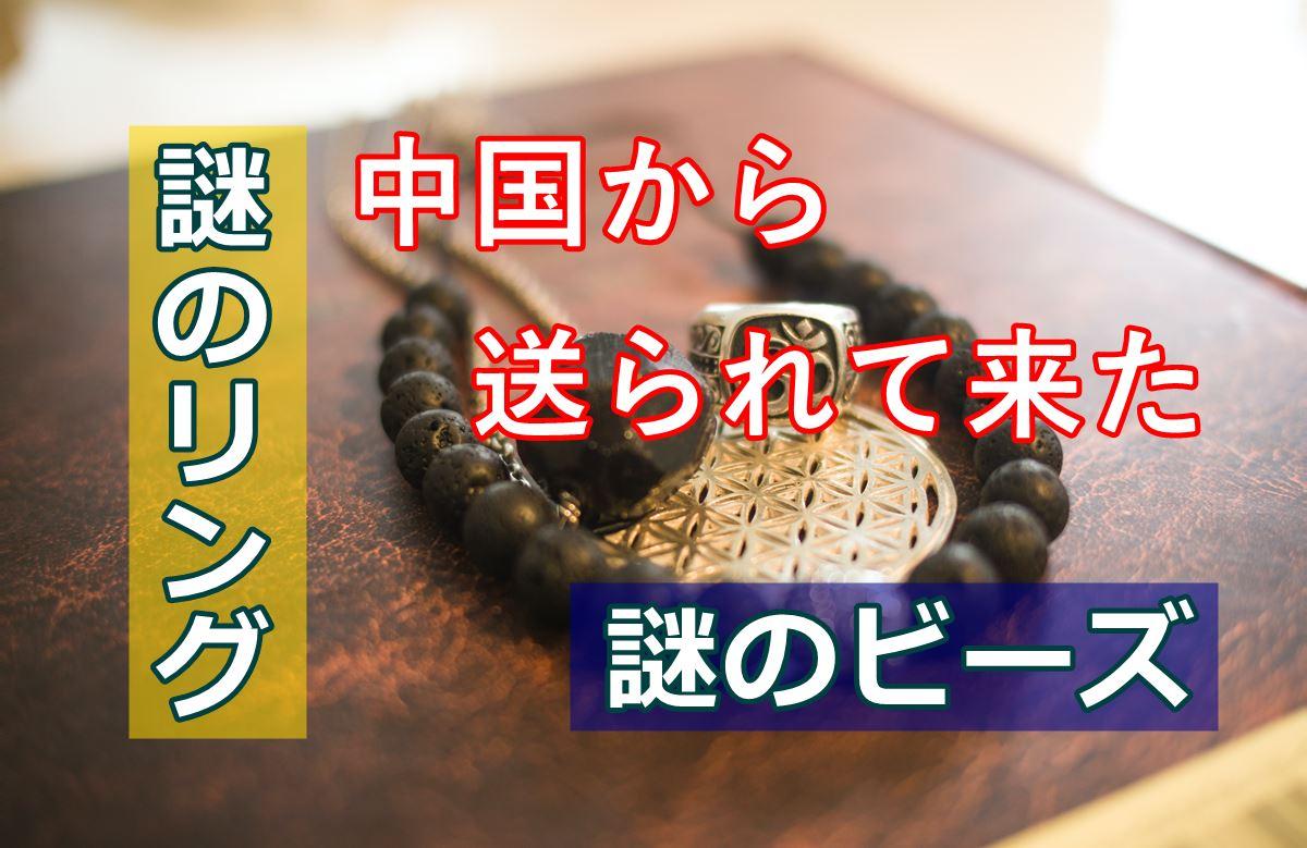【続報】今度は中国から「謎の指輪」「謎のビーズ」などが届いた?