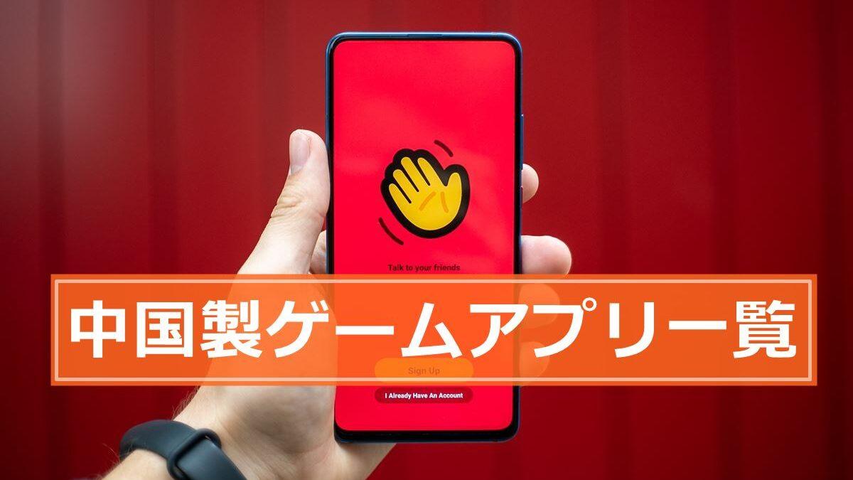 日本で人気の中国ゲームアプリ一覧