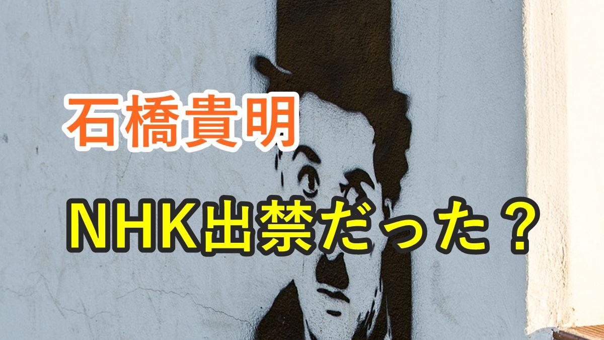 石橋貴明はNHK出禁(出入り禁止)だった?なぜ20年ぶり生出演なのか