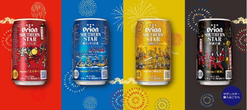 第三のビール『オリオンビール』新ジャンル銘柄一覧