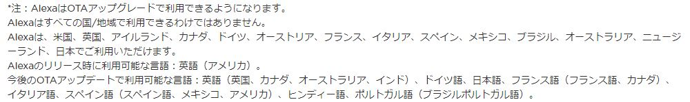 AmazfitBand5の対応言語には日本語(Japanese)も記載されています