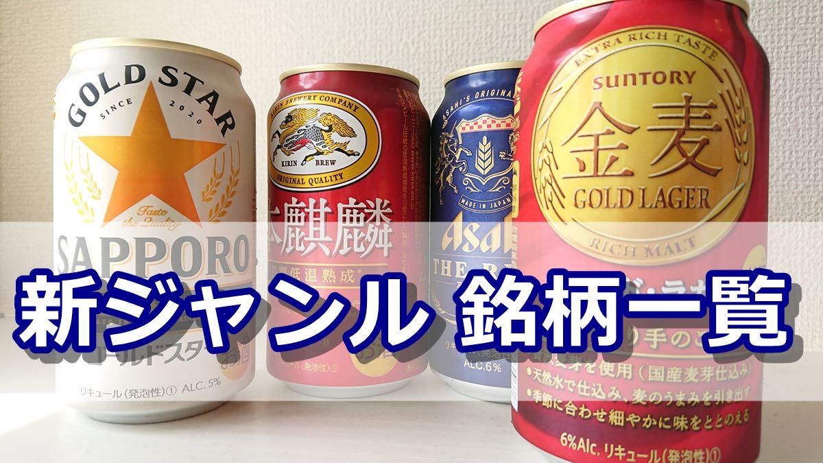 新ジャンル(第三のビール)の銘柄一覧まとめ2020