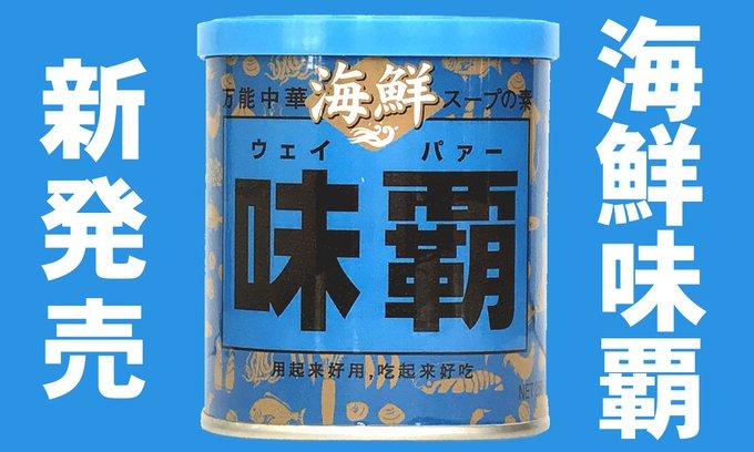 味覇(ウェイパァー・ウェイパー)の青色「海鮮味覇」が新発売!その味とは?