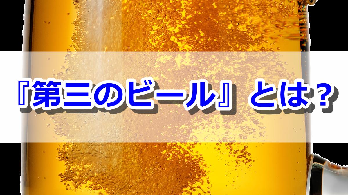 「第三のビール」ってなに?ビールや発泡酒との違いと「値上げ理由」をわかりやすく解説