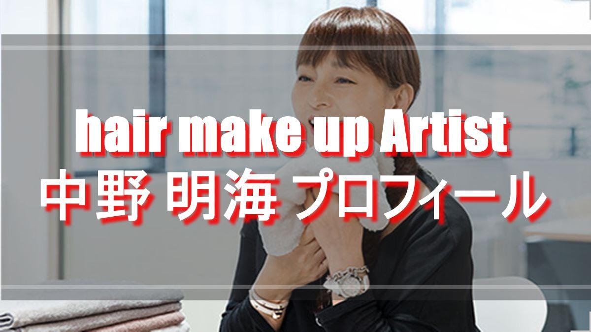 安室奈美恵のヘアメイク担当『中野明海』のwiki風プロフィール|年齢や経歴