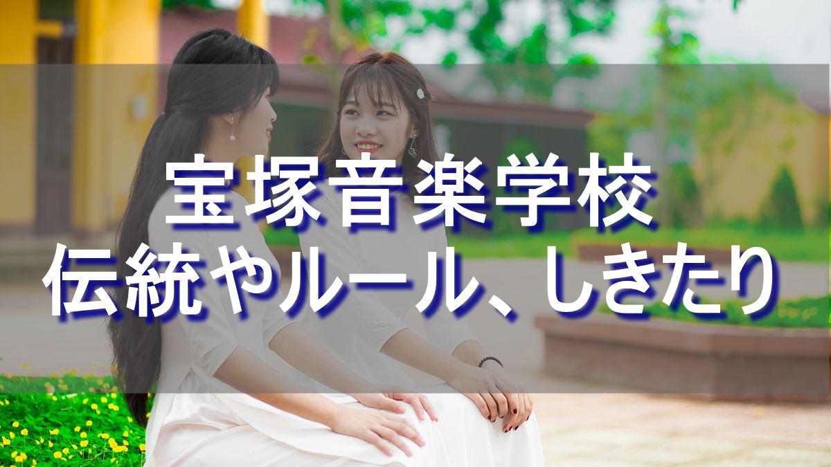 宝塚音楽学校の予科顔や予科語が廃止。これまでの伝統やルール・しきたりとは?