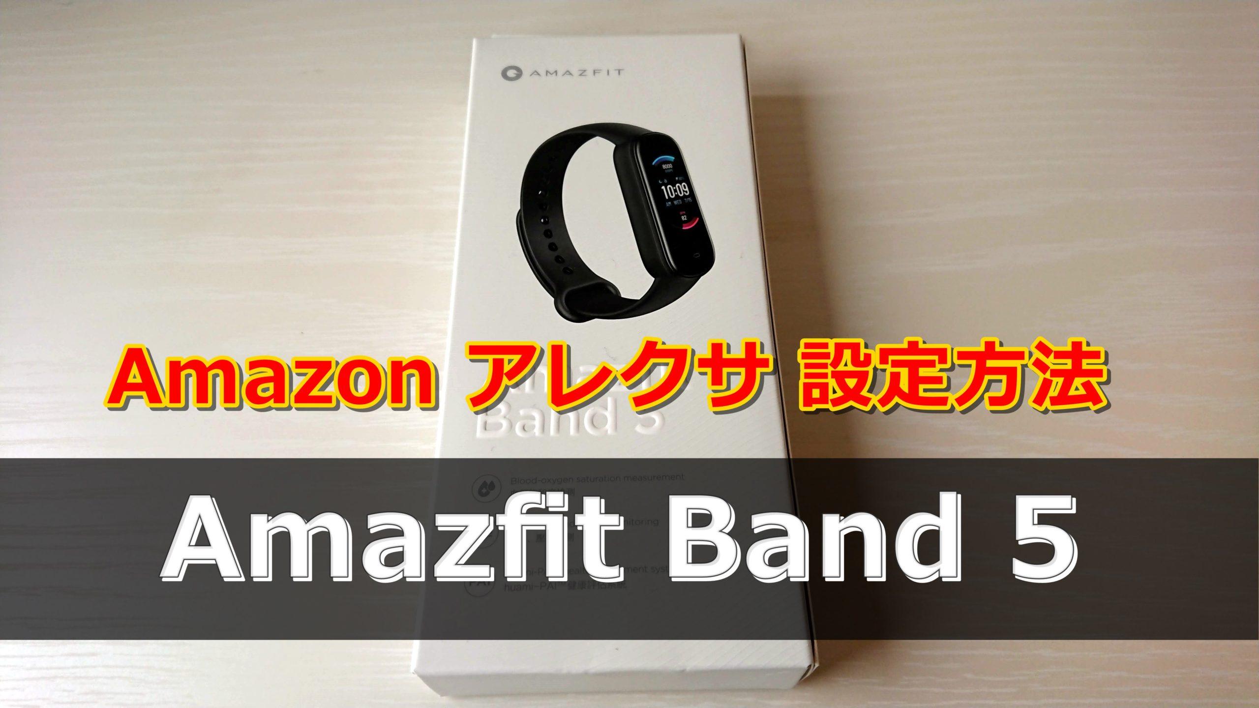 Amazfit Band 5のアレクサ(Alexa)設定方法を画像付きでわかりやすく解説