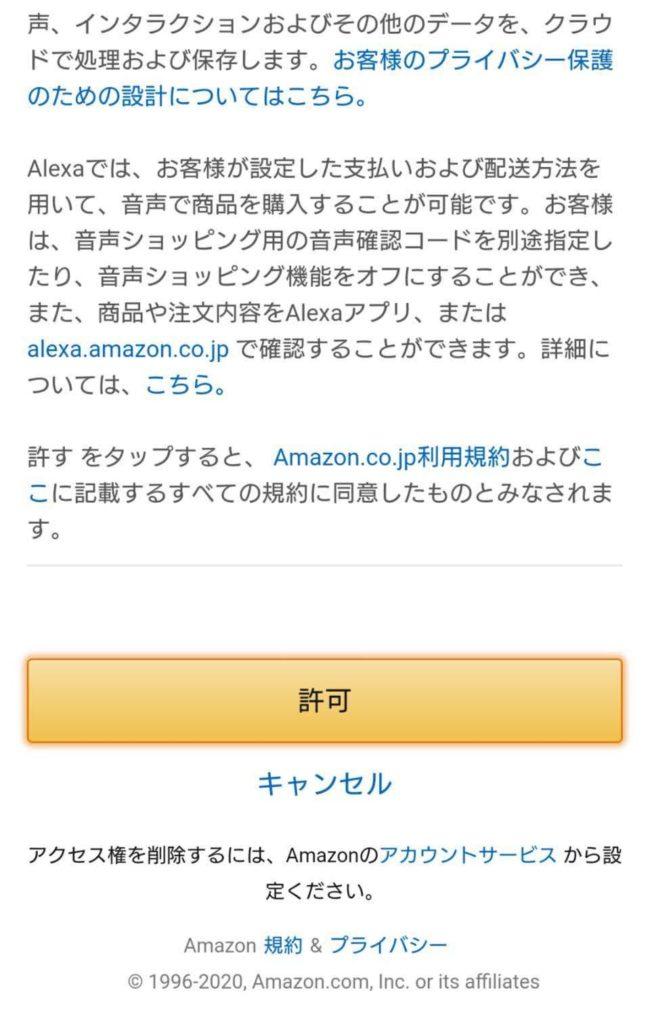 Amazfit Band 5 Amazonアレクサ 設定画面⑦-2