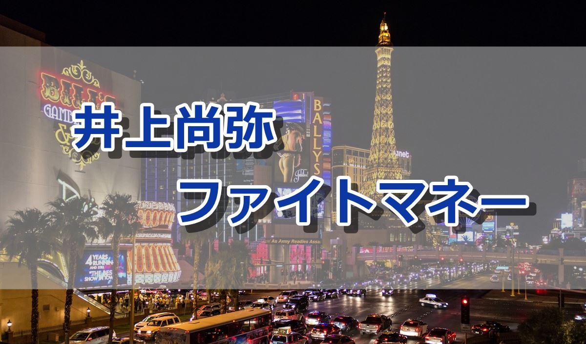 井上尚弥のファイトマネー1億円は高いのか、安いのか?ボクシング試合報酬相場