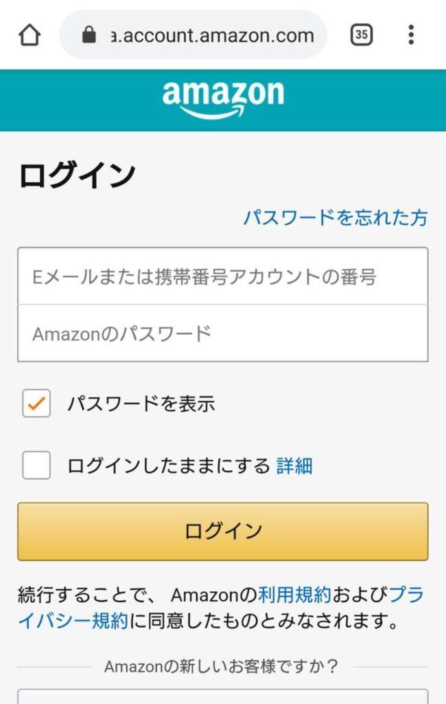 Amazfit Band 5 Amazonアレクサ 設定画面⑥