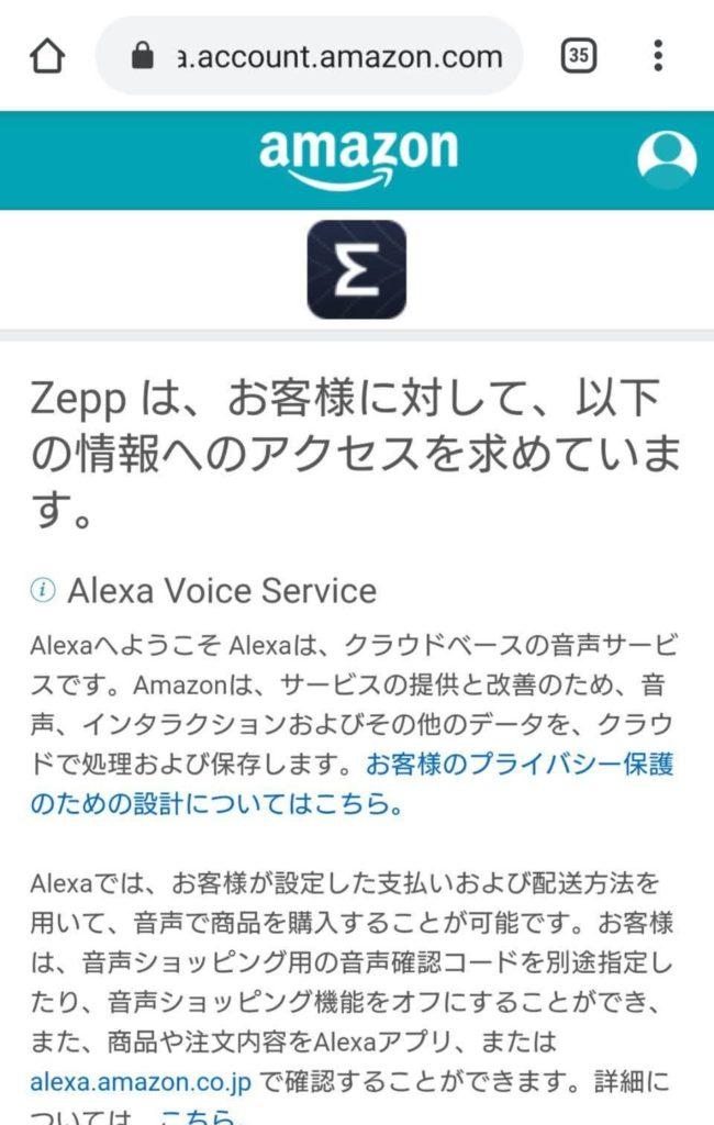 Amazfit Band 5 Amazonアレクサ 設定画面⑦-1