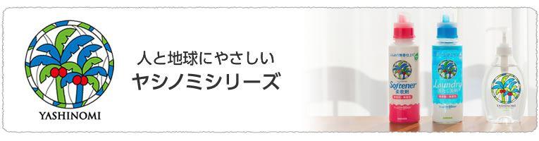 サラヤ(SARAYA) ヤシノミ洗剤シリーズ