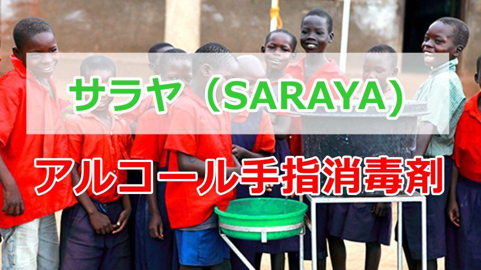 カンブリア宮殿で紹介された、サラヤ(SARAYA)のアルコール手指消毒剤・商品一覧