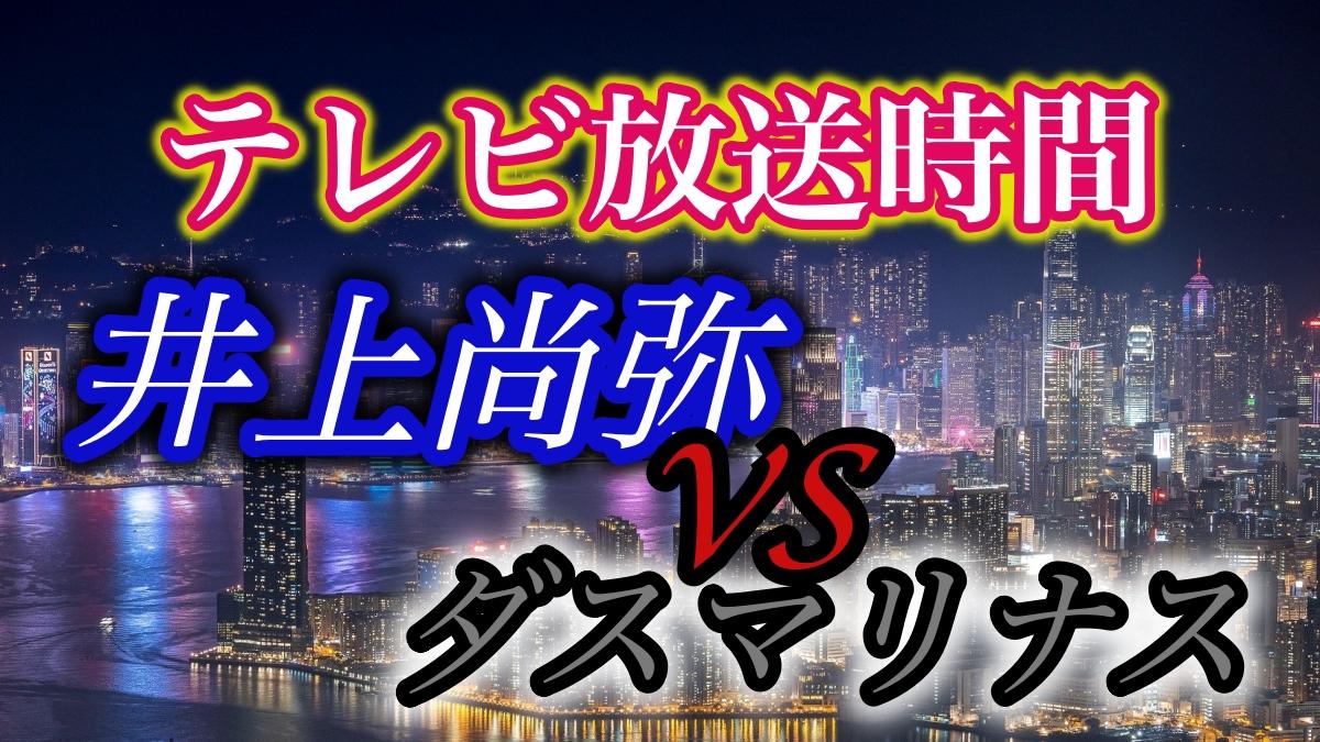 井上尚弥のテレビ放送は何時から?ダスマリナス戦が地上波でも視聴できる!