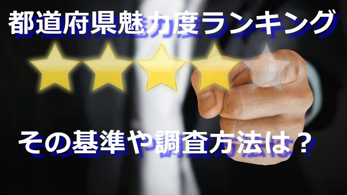 「都道府県魅力度ランキング」の基準や調査方法とは?ネットの反応も調査