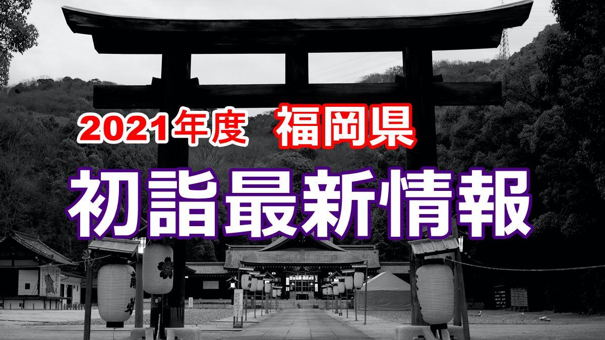 【福岡県】2021年度 初詣の最新情報|参拝者数上位15神社を調査