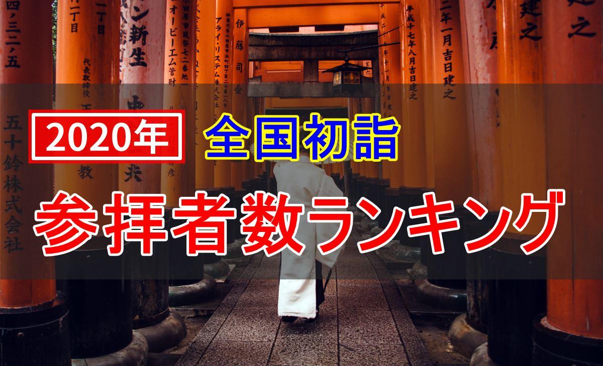 【2020年度】全国の初詣参拝者数ランキング50【神社仏閣】