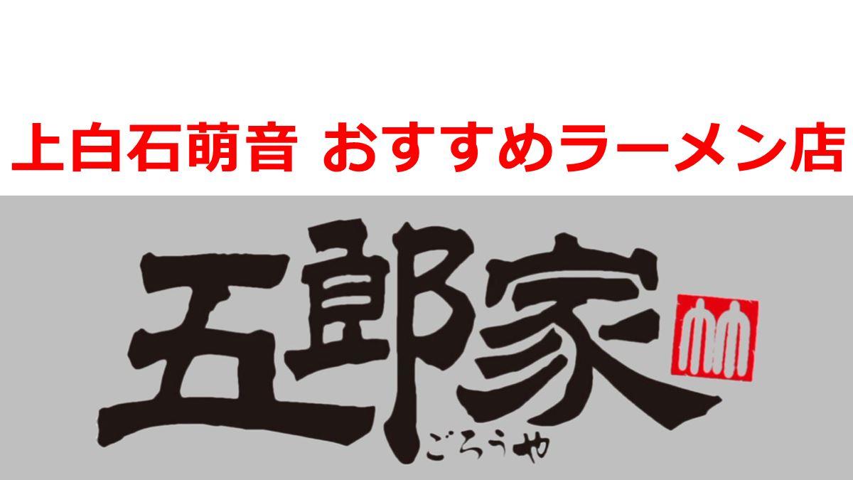 上白石萌音おすすめのラーメン店『五郎家568』の評判や口コミまとめ