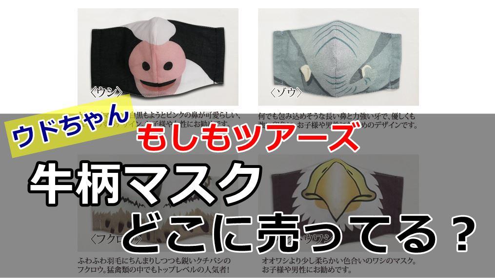 『もしツア』でウドちゃんが着けてた「牛マスク」はどこで買える?通販で購入可能?