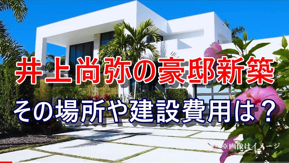 井上尚弥の新築(マイホーム)はどこにある?豪邸の値段はいくら?
