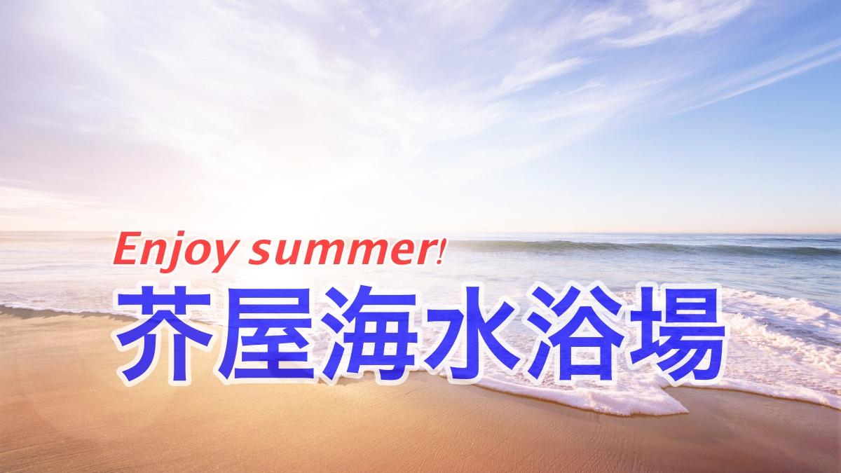 糸島 芥屋海水浴場 最新ビーチ情報2021