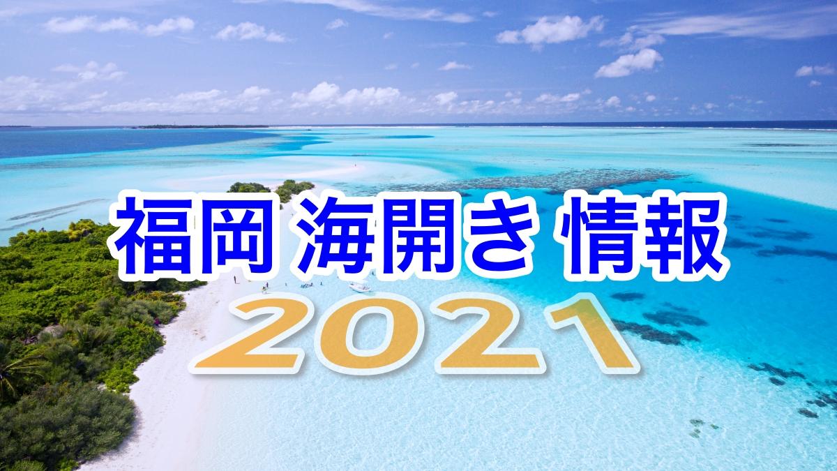 2021 福岡海水浴場 海開き最新情報!今年は泳げるの?