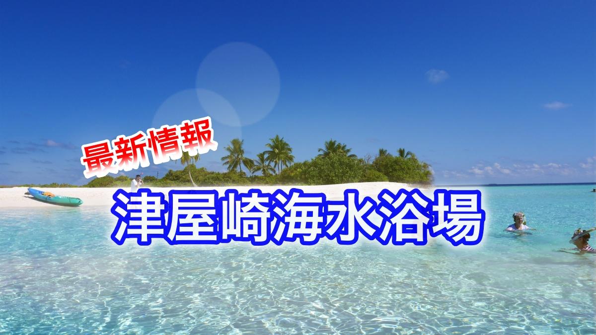 津屋崎海水浴場 ビーチ情報2021