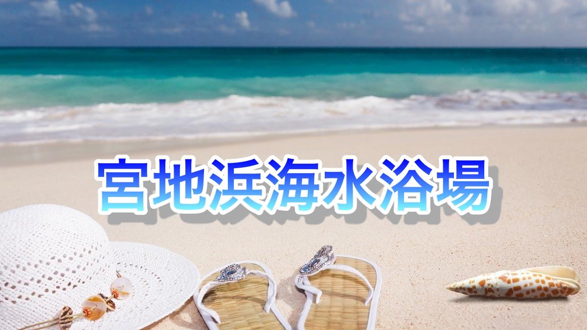 宮地浜海水浴場 ビーチ情報2021