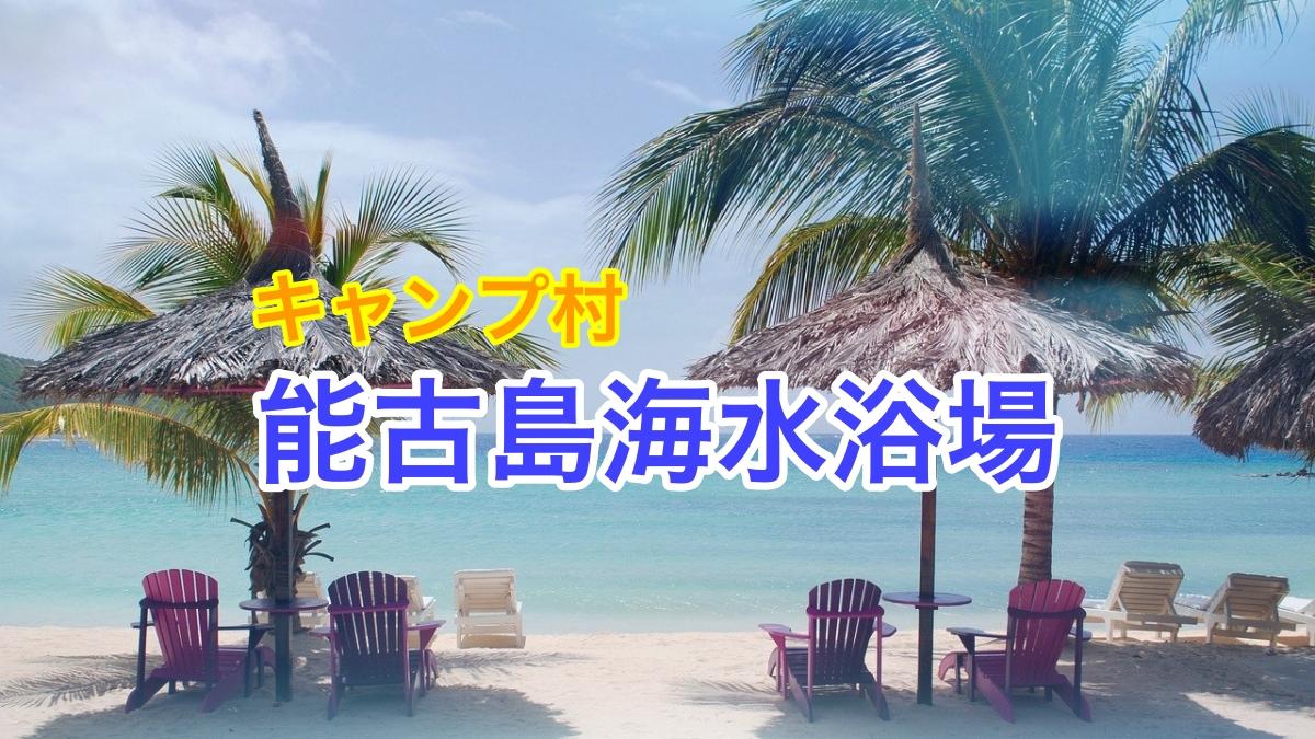 能古島海水浴場(能古島キャンプ村) ビーチ情報2021