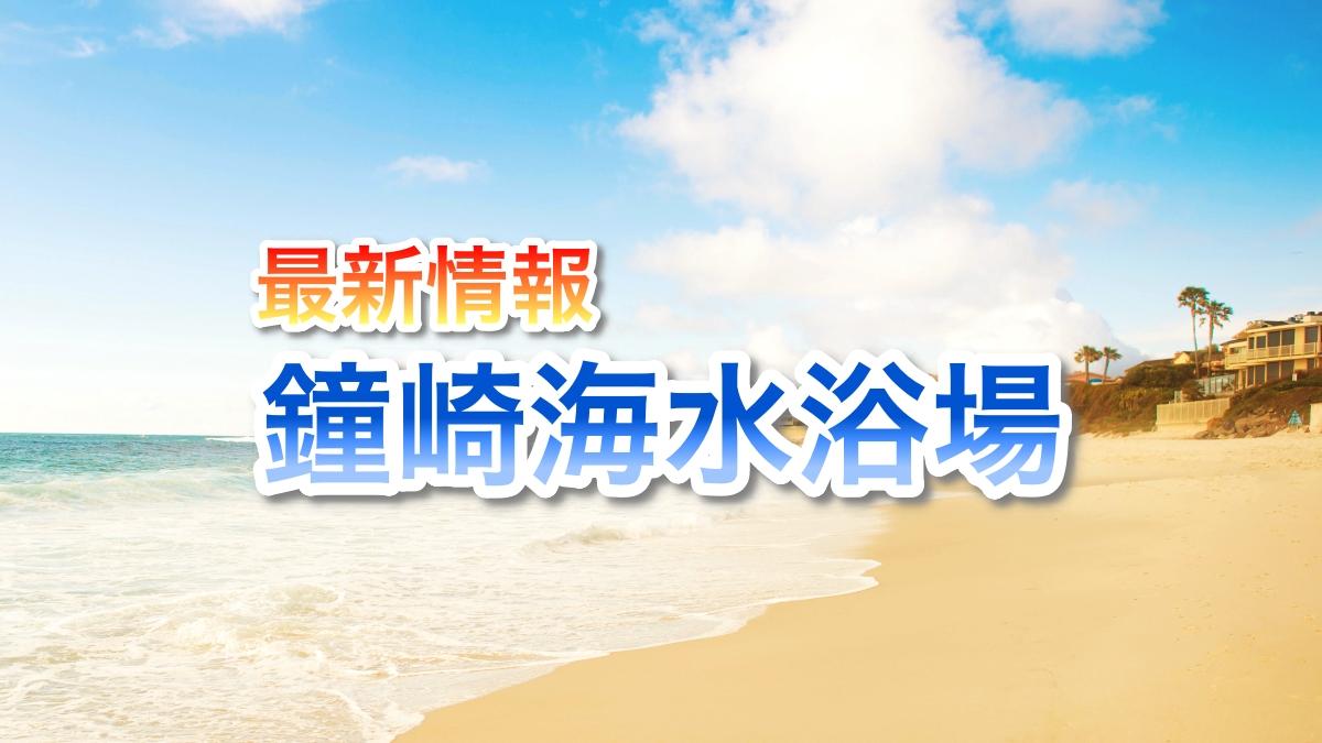 鐘崎海水浴場(深浜海水浴場)ビーチ情報2021
