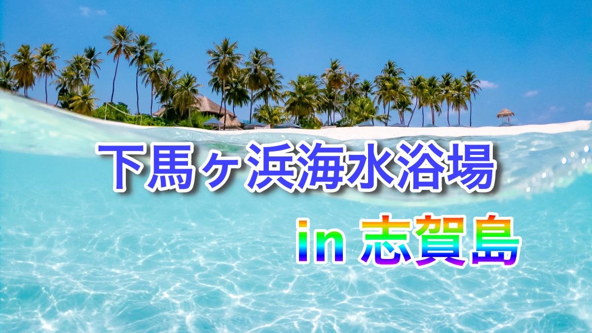 下馬ヶ浜海水浴場(休暇村前海水浴場) 2021ビーチ情報