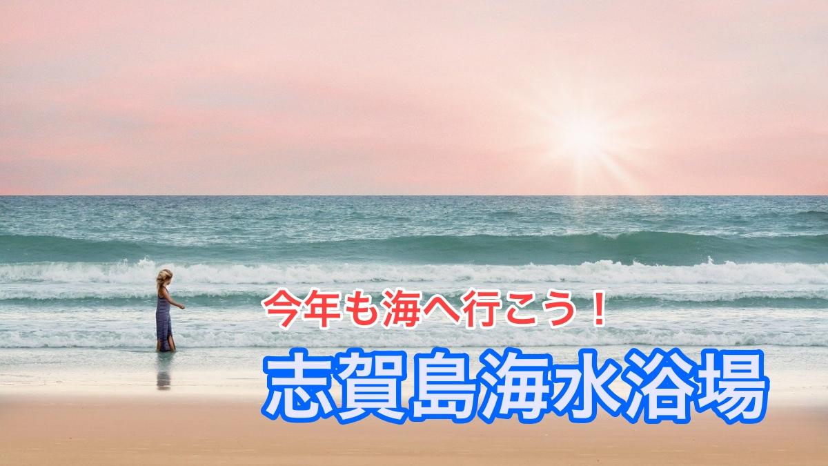 志賀島海水浴場 2021最新情報