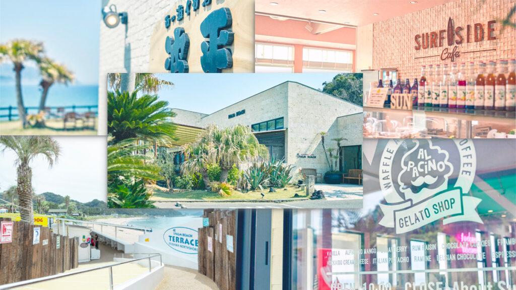 糸島 芥屋海水浴場 周辺のオシャレなカフェ&観光スポット