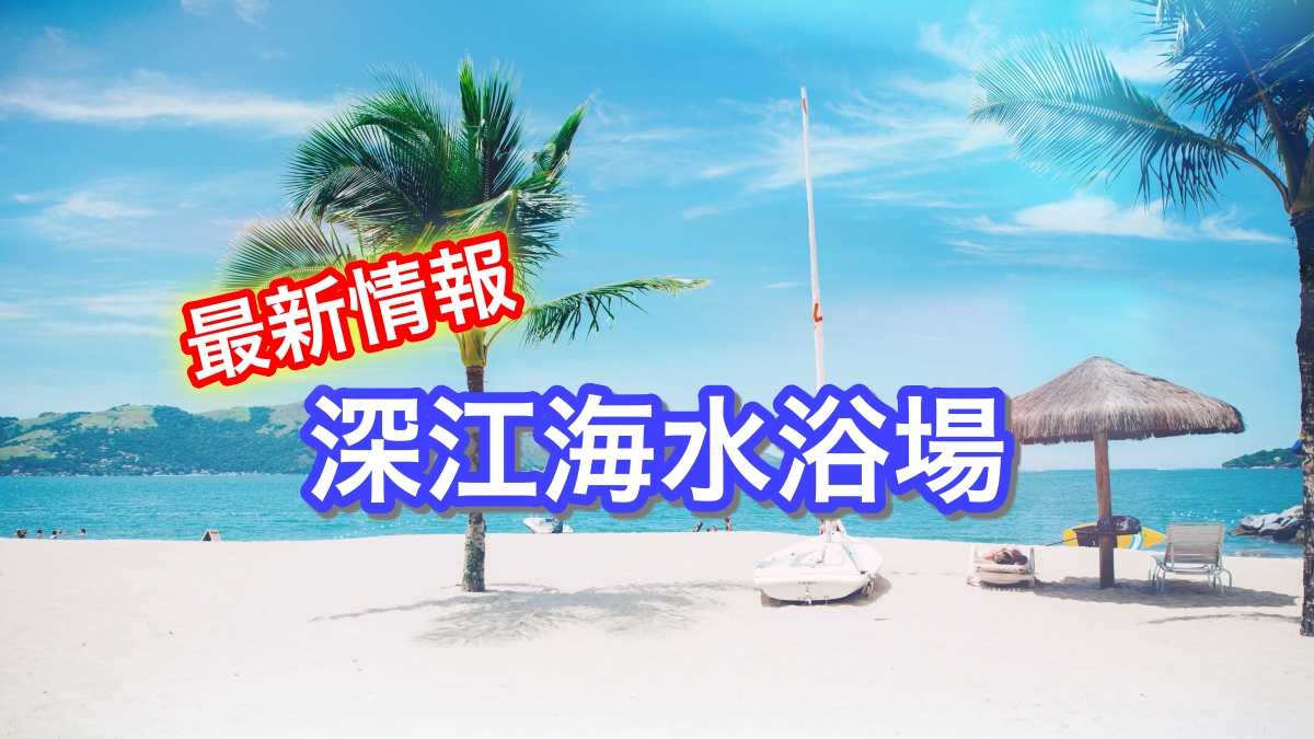 糸島 深江海水浴場 2021最新ビーチ情報
