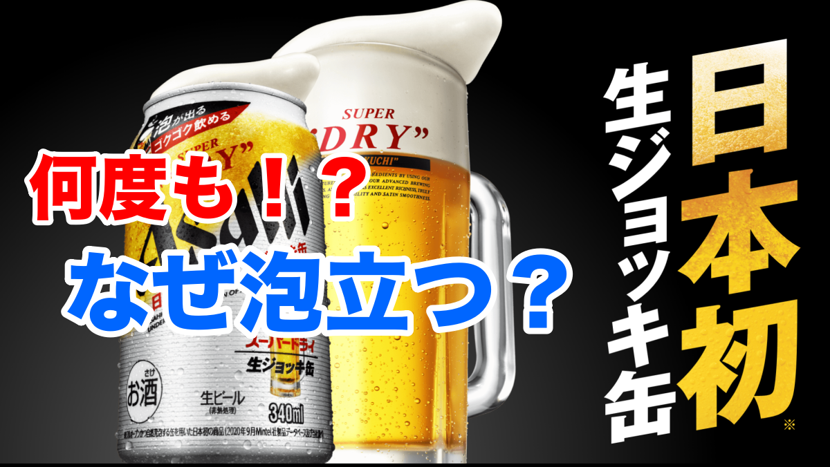 「生ジョッキ缶」なんで泡立つの!?缶ビールの常識を変えるアサヒの発明と仕組み