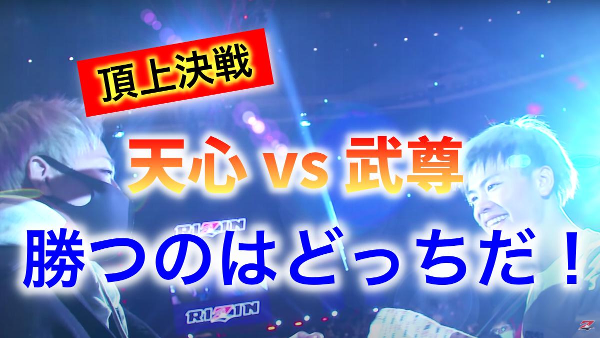 【最新2021】勝つのはどっちだ!那須川天心vs.武尊(たける)勝敗予想とこれまでの戦績比較