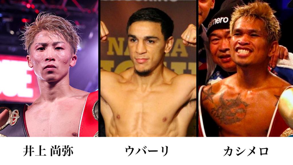 世界バンタム級 主要4団体王者(WBA・WBC・IBF・WBO)