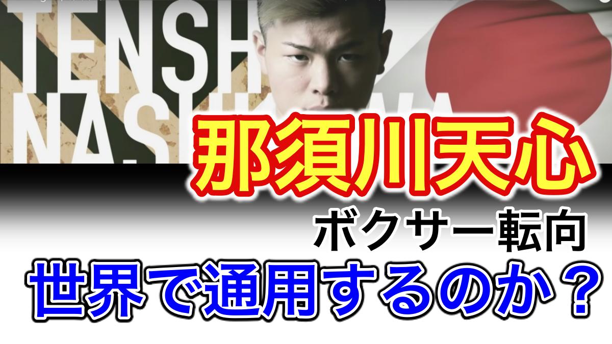那須川天心はなぜボクシングに転向?「世界で通用する」と関係者が絶賛するその理由とは?