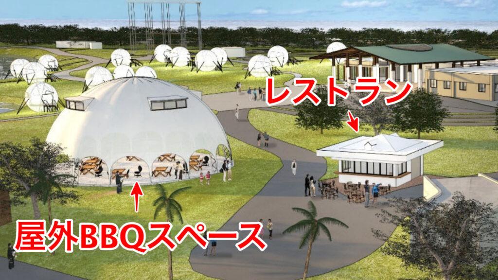海の中道グランピング新施設「レストラン・屋外BBQスペース」