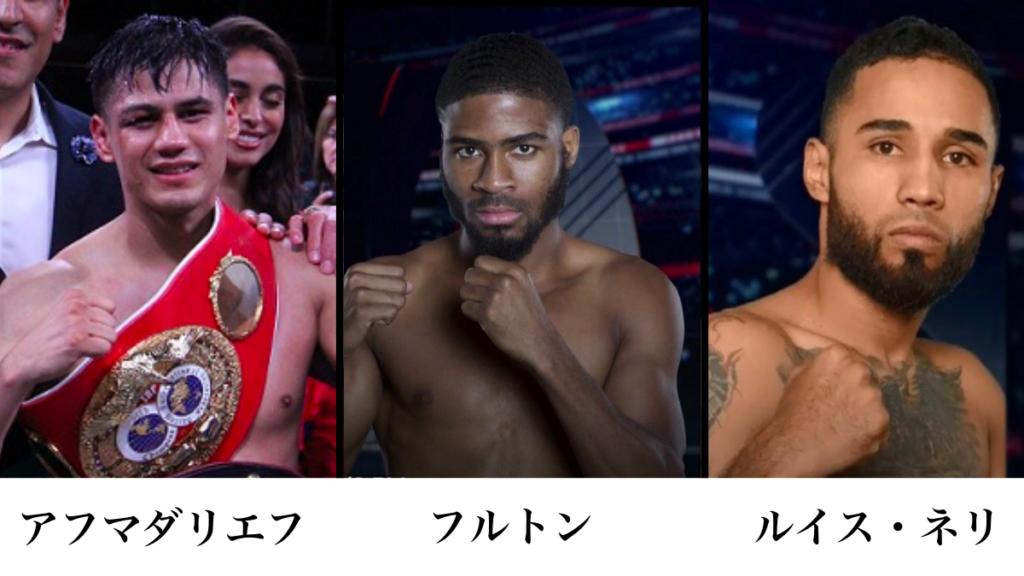 世界スーパーバンタム級 主要4団体王者(WBA・WBC・IBF・WBO)