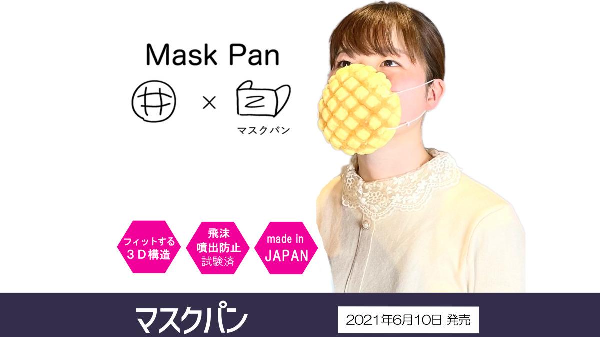 メロンパンがマスクに!?どこで売ってる?5枚で1,800円(税込)!