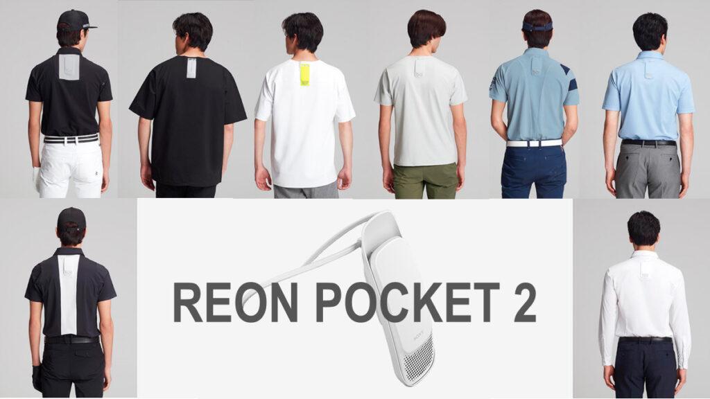 レオンポケット2に専用ネックバンドと、豊富な専用シャツが新登場!