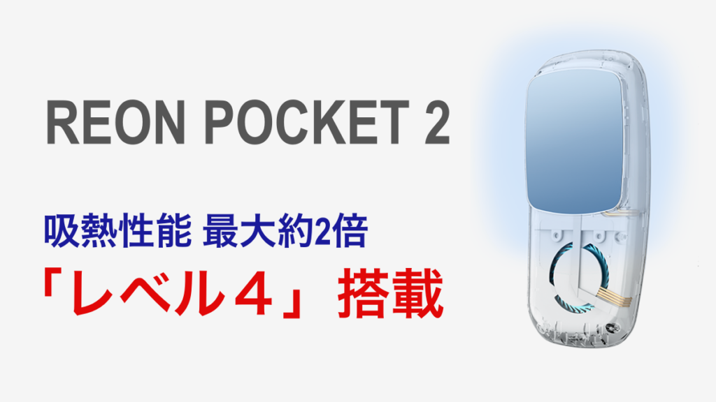 レオンポケット2は冷却機能強化・収熱性能最大2倍に改善